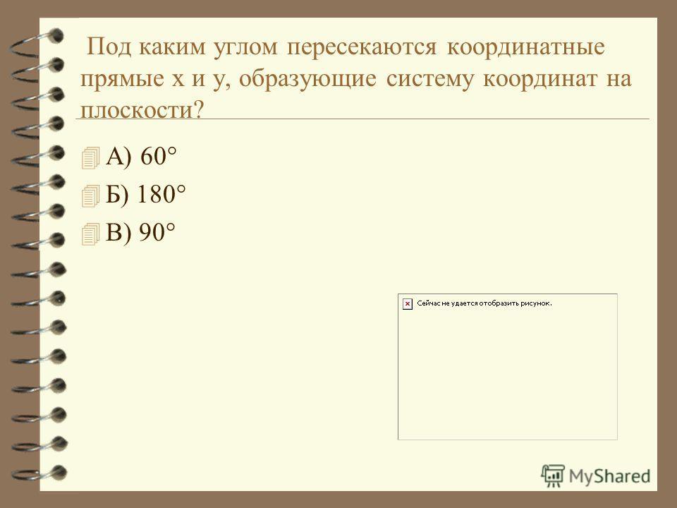 Под каким углом пересекаются координатные прямые х и у, образующие систему координат на плоскости? 4А4А) 60° 4Б4Б) 180° 4В4В) 90°