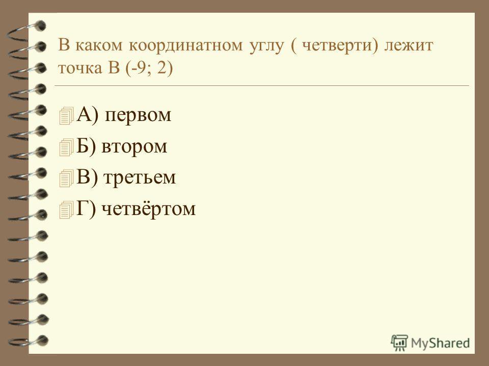 В каком координатном углу ( четверти) лежит точка В (-9; 2) 4А4А) первом 4Б4Б) втором 4В4В) третьем 4Г4Г) четвёртом