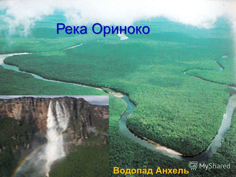 Водопад Анхель РекаОриноко Река Ориноко