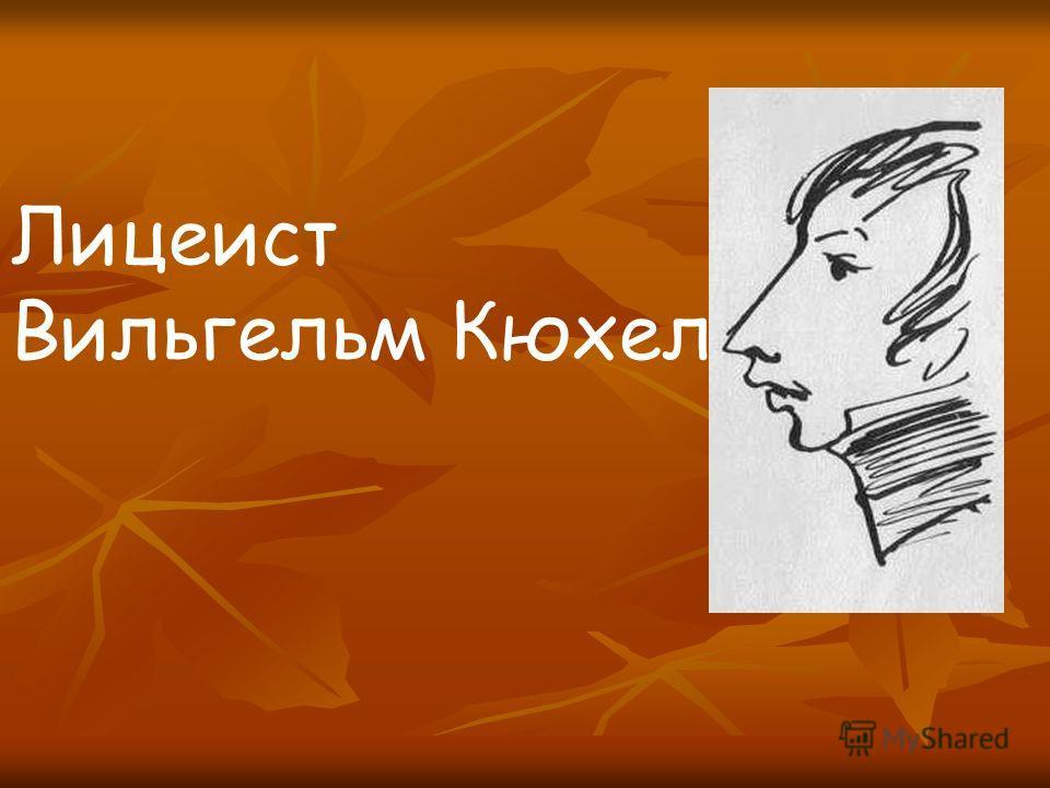 Лицеист Вильгельм Кюхельбекер