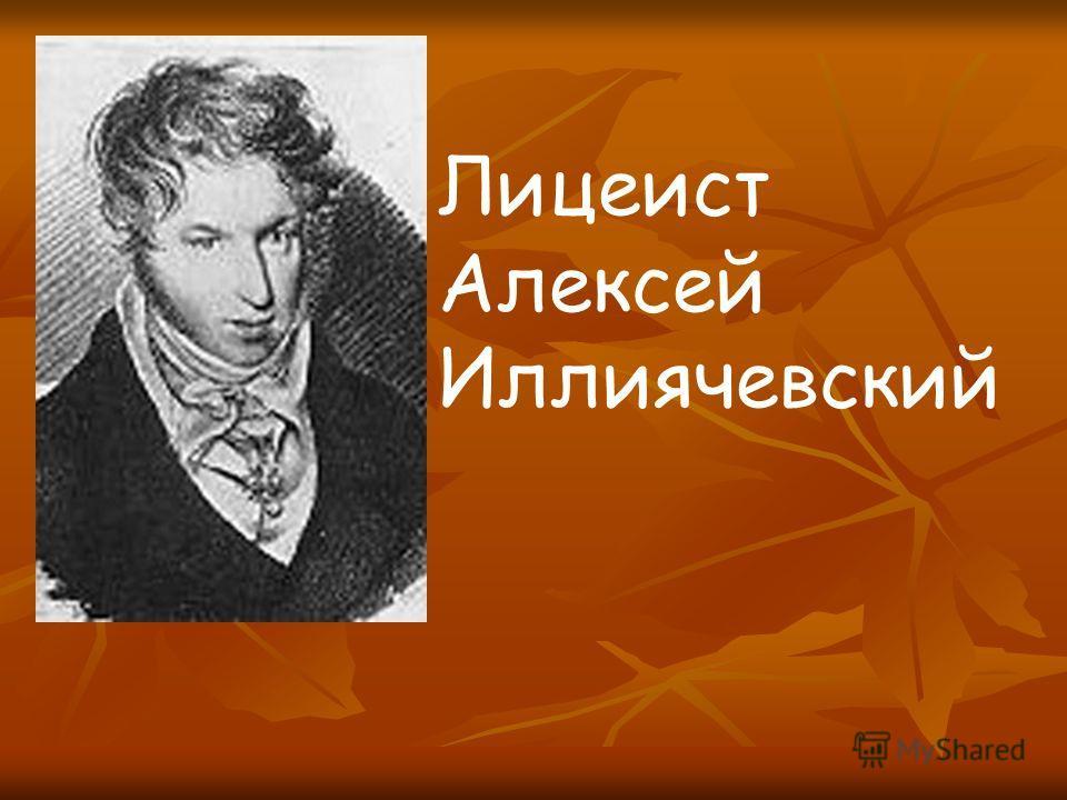 Лицеист Алексей Иллиячевский