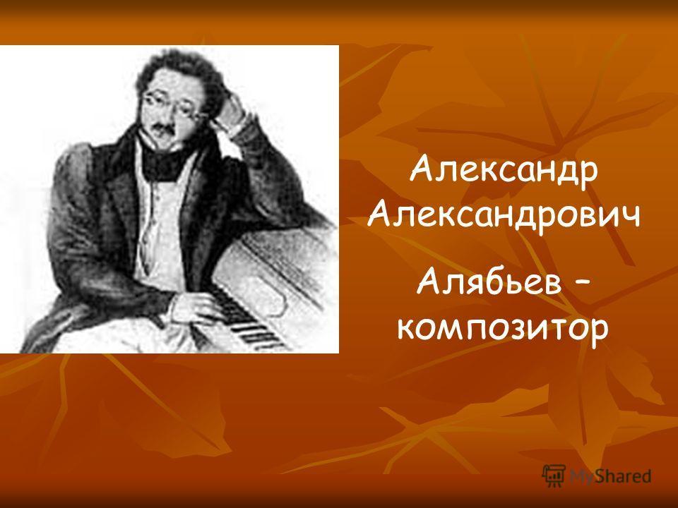 Александр Александрович Алябьев – композитор