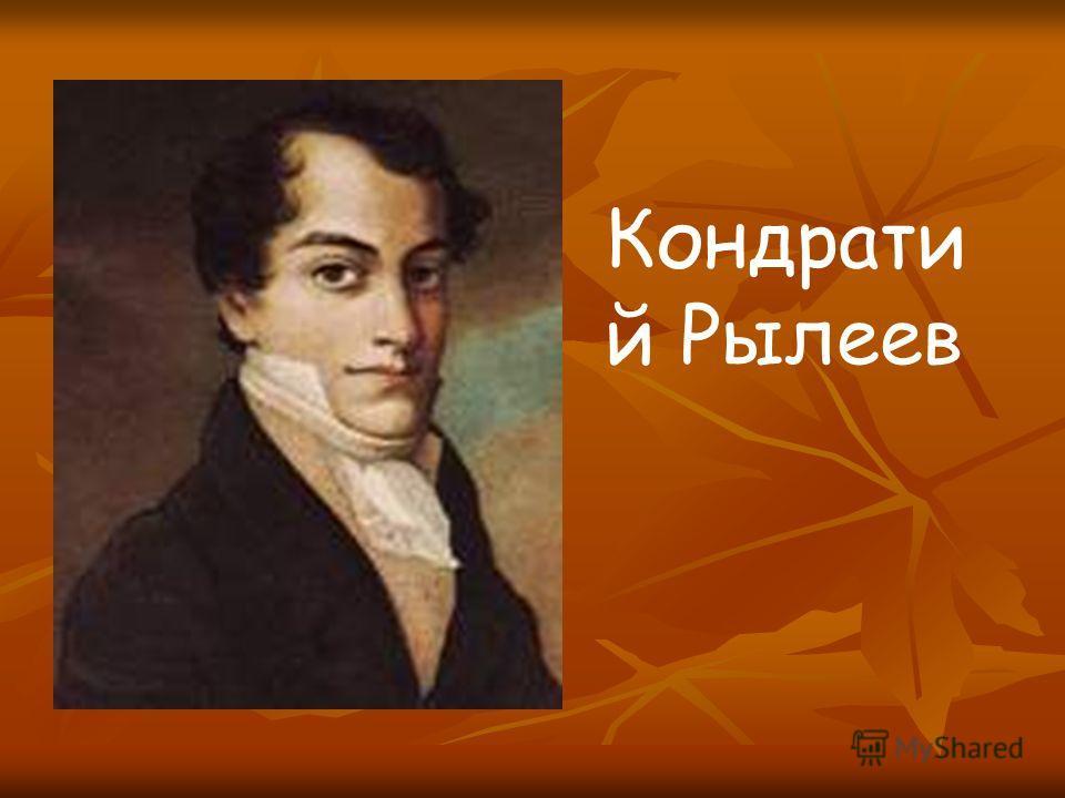 Кондрати й Рылеев