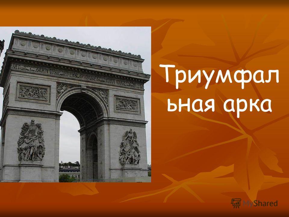 Триумфал ьная арка