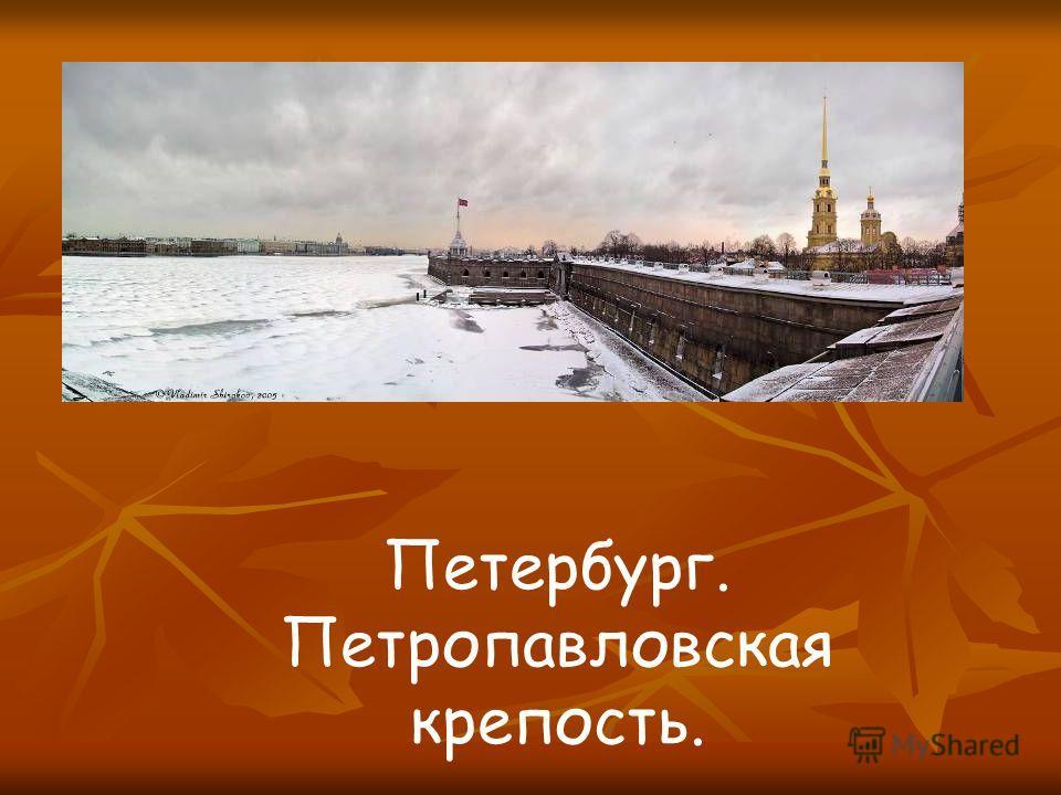 Петербург. Петропавловская крепость.