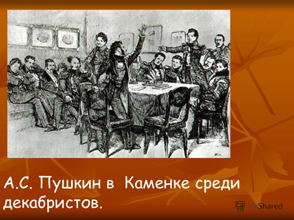 А.С. Пушкин в Каменке среди декабристов.