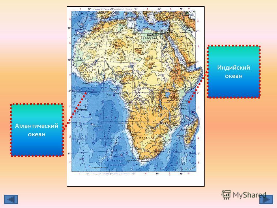 Индийский океан Атлантический океан