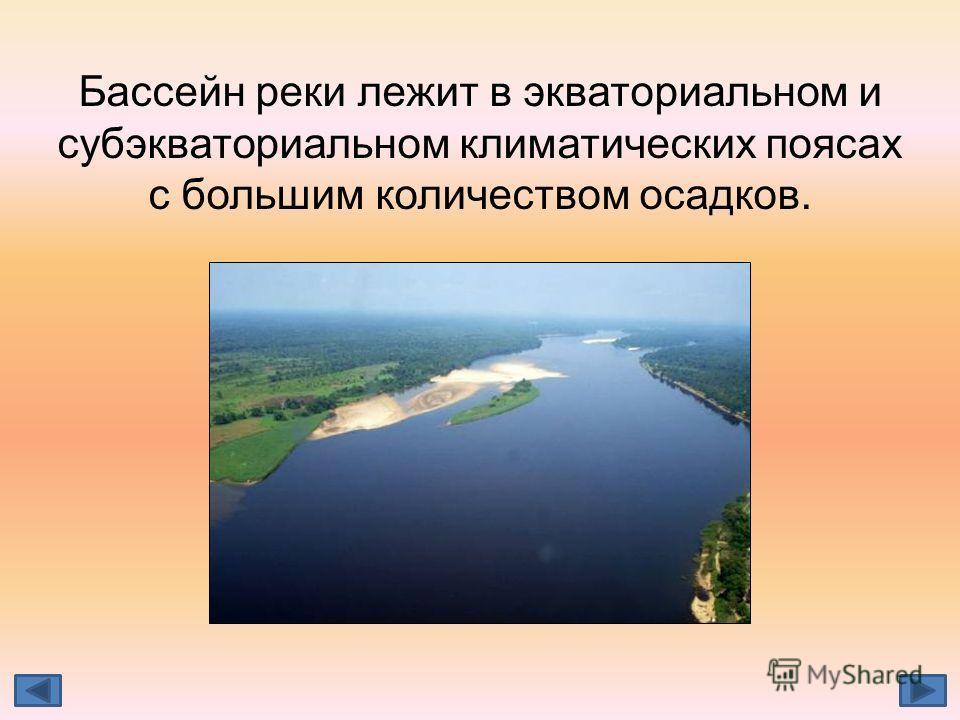 Бассейн реки лежит в экваториальном и субэкваториальном климатических поясах с большим количеством осадков.