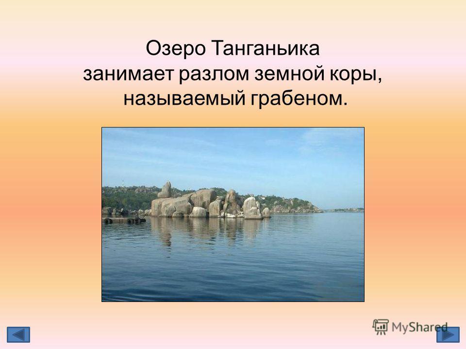 Озеро Танганьика занимает разлом земной коры, называемый грабеном.