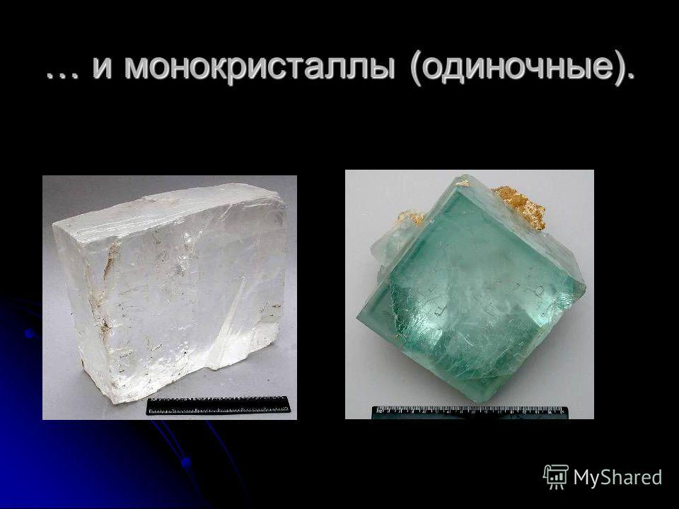… и монокристаллы (одиночные).