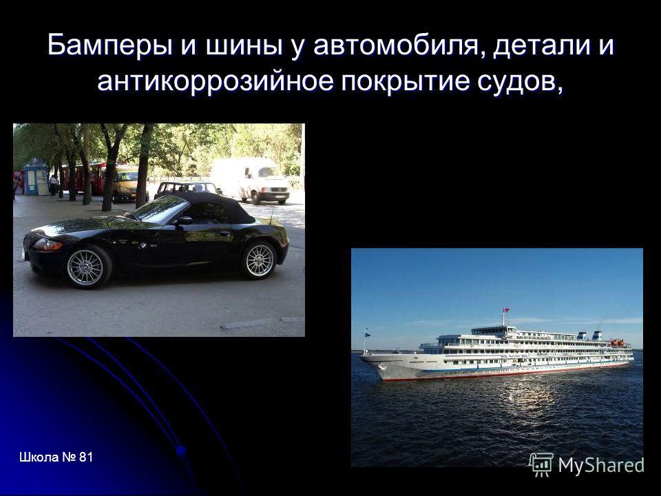 Бамперы и шины у автомобиля, детали и антикоррозийное покрытие судов, Школа 81