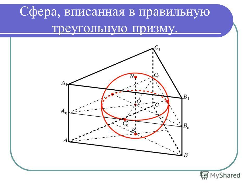 Сфера, вписанная в правильную треугольную призму.