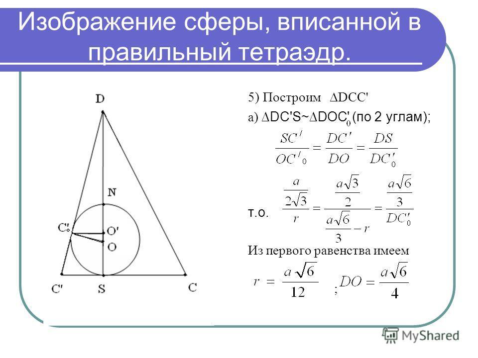 Изображение сферы, вписанной в правильный тетраэдр. 5) Построим DСC' a)DC'S~DOC' (по 2 углам); т.о. Из первого равенства имеем ;