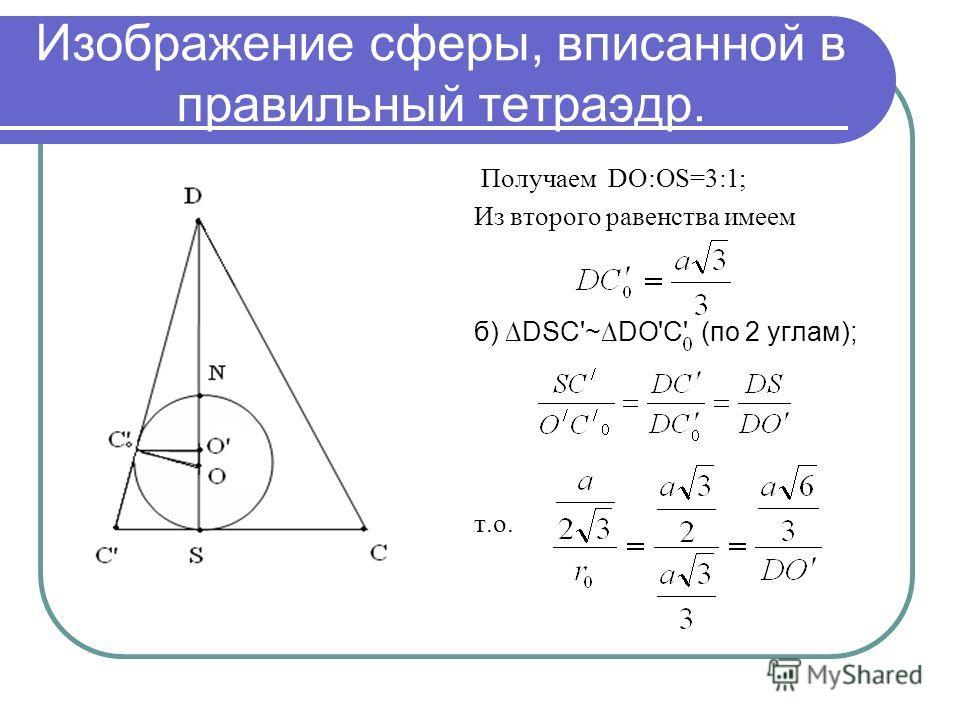 Изображение сферы, вписанной в правильный тетраэдр. Получаем DO:OS=3:1; Из второго равенства имеем б) DSC'~DO'C' (по 2 углам); т.о.