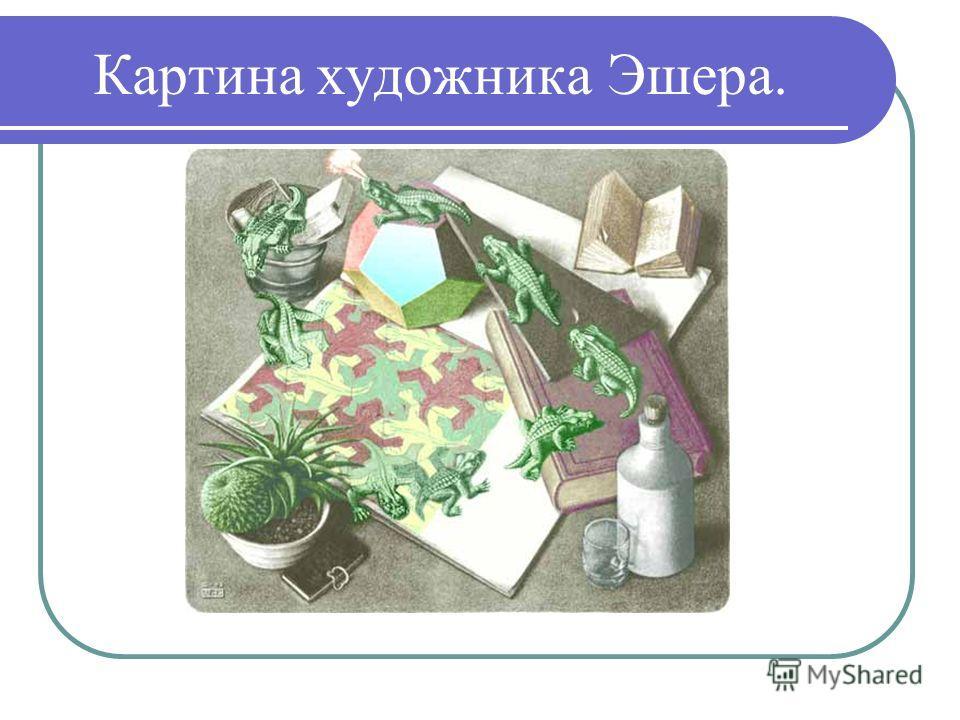 Картина художника Эшера.