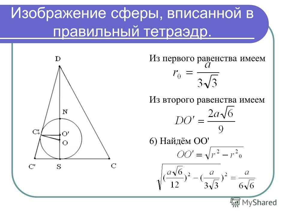 Изображение сферы, вписанной в правильный тетраэдр. Из первого равенства имеем Из второго равенства имеем 6) Найдём ОО'