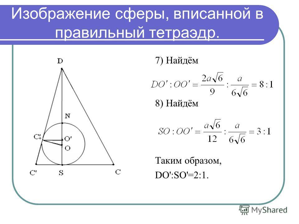 Изображение сферы, вписанной в правильный тетраэдр. 7) Найдём 8) Найдём Таким образом, DO':SО'=2:1.