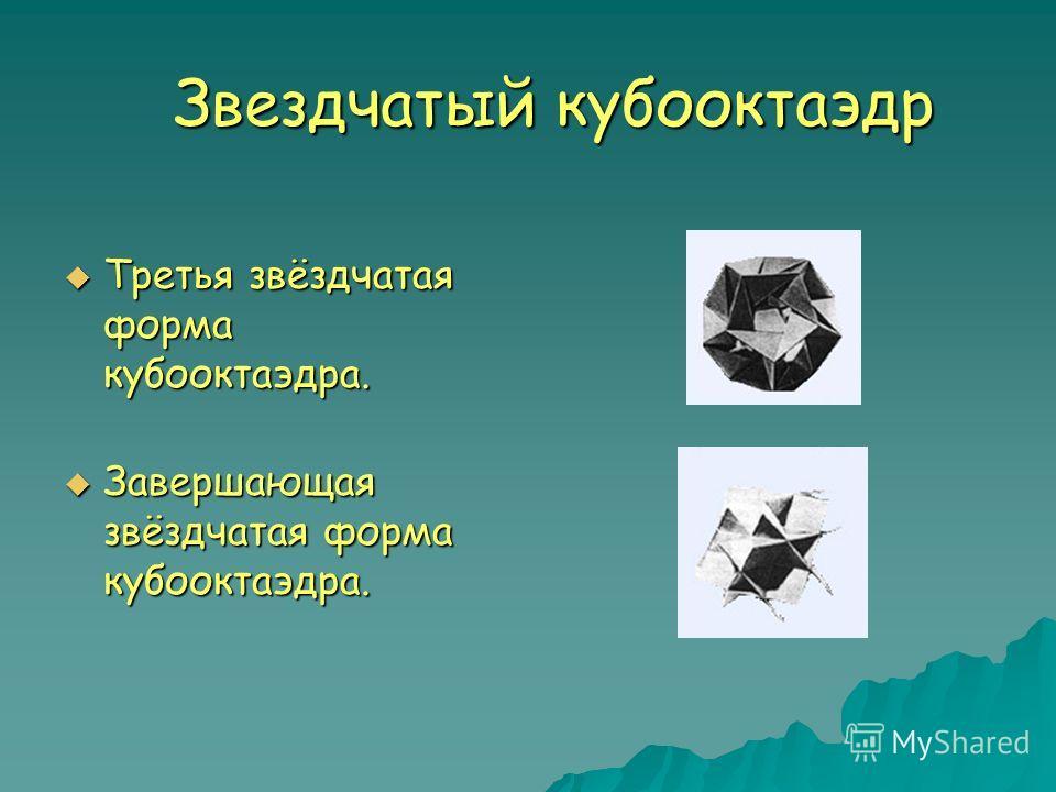 Третья звёздчатая форма кубооктаэдра. Третья звёздчатая форма кубооктаэдра. Завершающая звёздчатая форма кубооктаэдра. Завершающая звёздчатая форма кубооктаэдра. Звездчатый кубооктаэдр