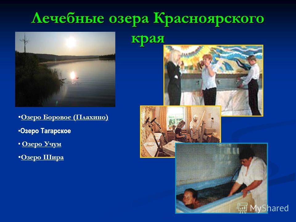 Лечебные озера Красноярского края Озеро Боровое (Плахино) Озеро Тагарское Озеро Учум Озеро Шира