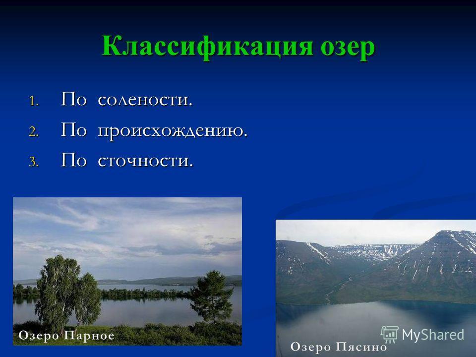 Классификация озер 1. По солености. 2. По происхождению. 3. По сточности.