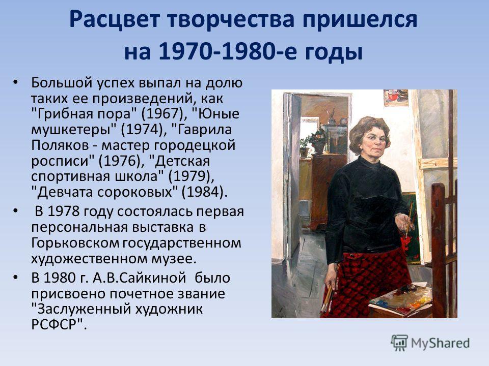 Расцвет творчества пришелся на 1970-1980-е годы Большой успех выпал на долю таких ее произведений, как