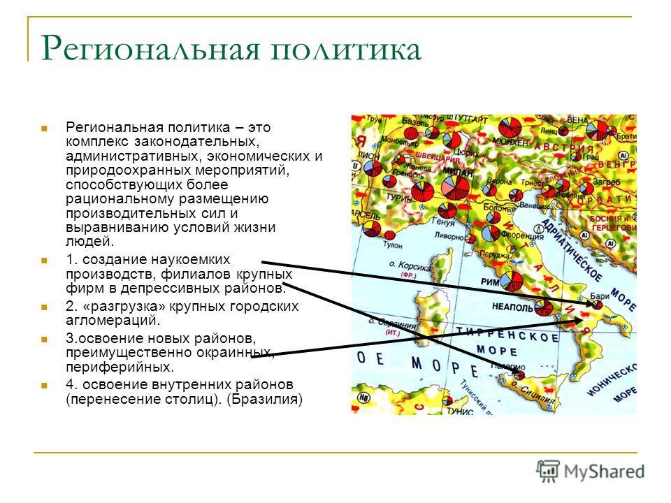 Региональная политика Региональная политика – это комплекс законодательных, административных, экономических и природоохранных мероприятий, способствующих более рациональному размещению производительных сил и выравниванию условий жизни людей. 1. созда