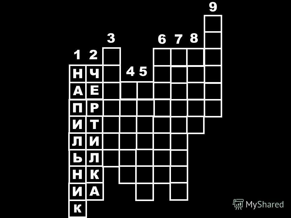 9 К РП А Н И Л Ь Н И К Е Ч Т И Л К А 12 3 45 67 8