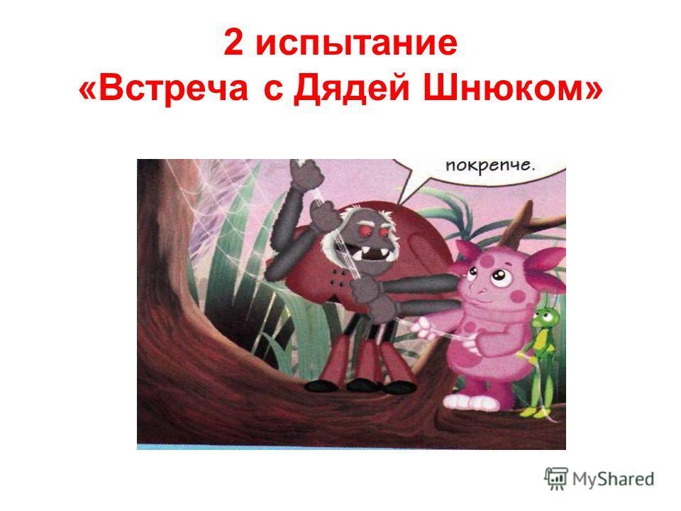 2 испытание «Встреча с Дядей Шнюком»