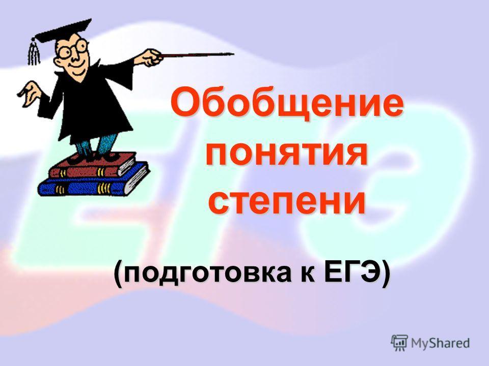 Обобщение понятия степени (подготовка к ЕГЭ)