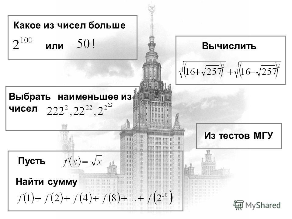 Пусть Найти сумму Какое из чисел больше или Выбрать наименьшее из чисел Вычислить Из тестов МГУ