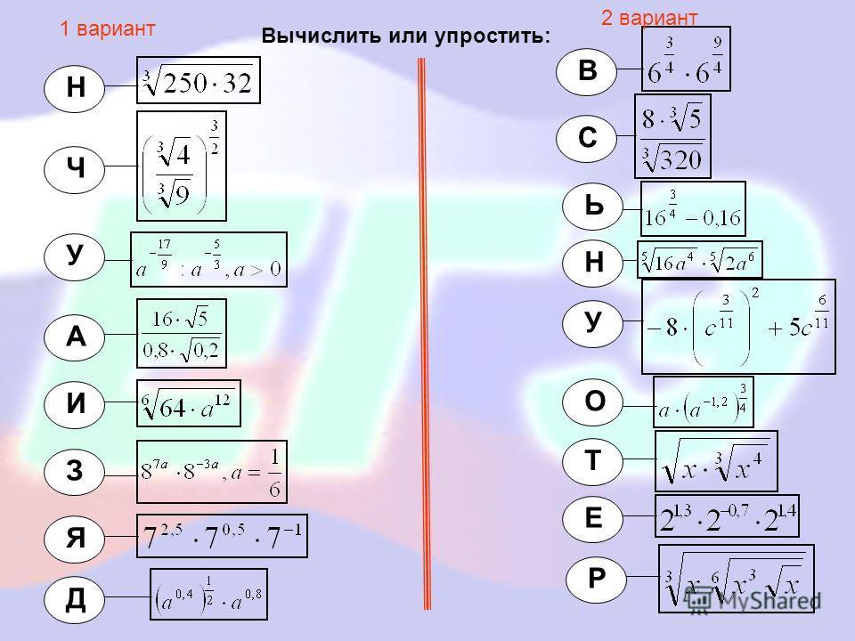 Вычислить или упростить: В С Ь Н У О Т Е Н Ч У А И З Я Д 1 вариант 2 вариант Р