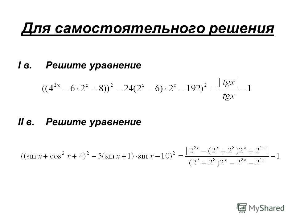 Для самостоятельного решения I в. Решите уравнение II в. Решите уравнение