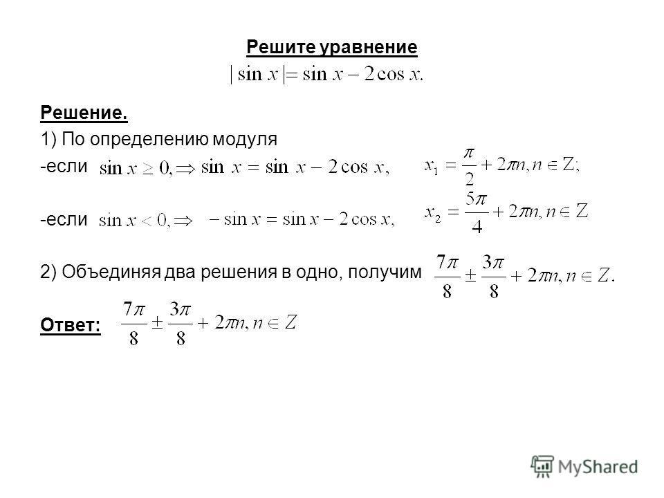 Решите уравнение Решение. 1) По определению модуля -если 2) Объединяя два решения в одно, получим Ответ:
