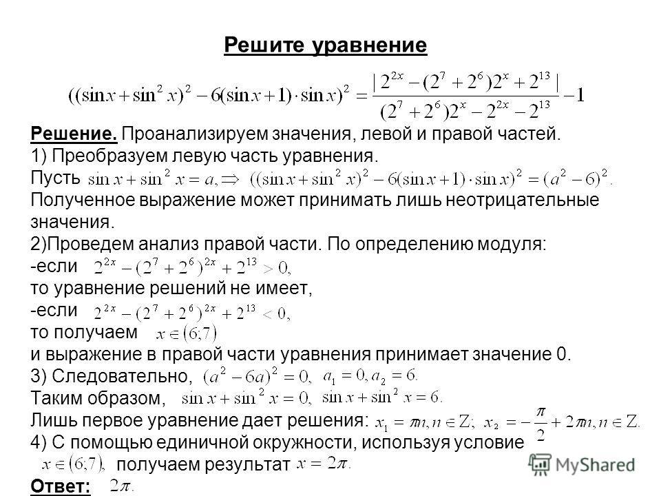 Решите уравнение Решение. Проанализируем значения, левой и правой частей. 1) Преобразуем левую часть уравнения. Пусть Полученное выражение может принимать лишь неотрицательные значения. 2)Проведем анализ правой части. По определению модуля: -если то
