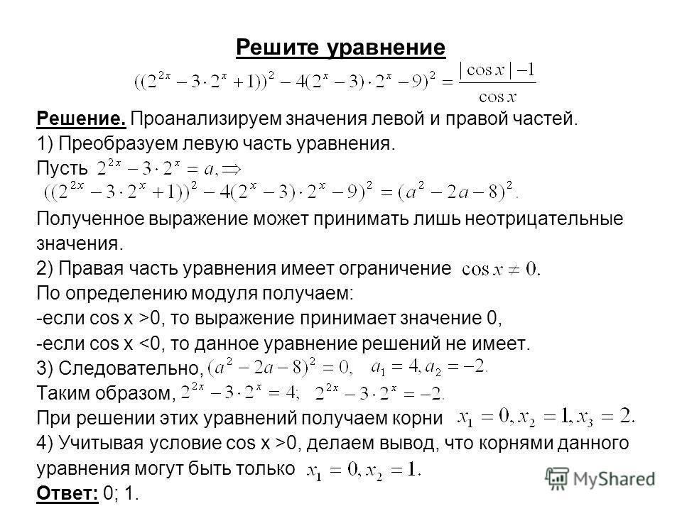 Решите уравнение Решение. Проанализируем значения левой и правой частей. 1) Преобразуем левую часть уравнения. Пусть Полученное выражение может принимать лишь неотрицательные значения. 2) Правая часть уравнения имеет ограничение По определению модуля