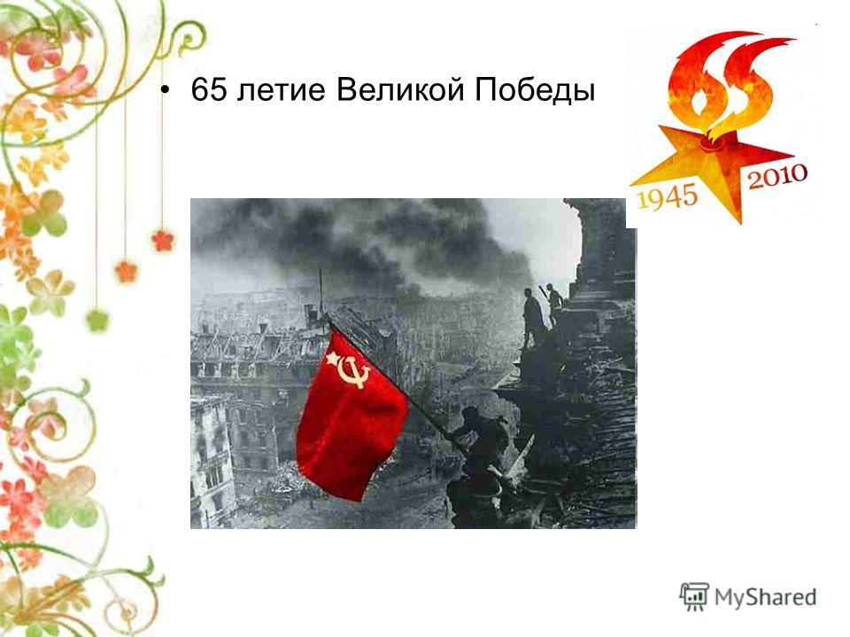 65 летие Великой Победы