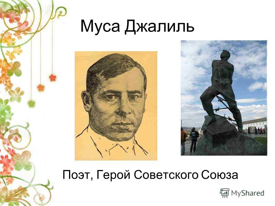 Муса Джалиль Поэт, Герой Советского Союза