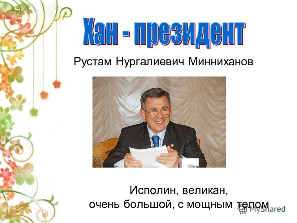 Исполин, великан, очень большой, с мощным телом Рустам Нургалиевич Минниханов