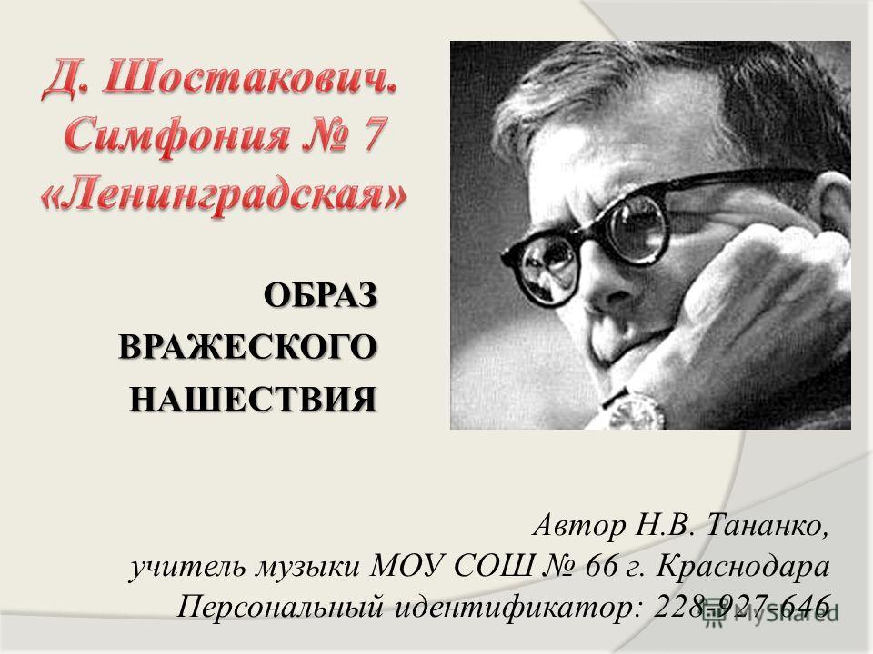 ОБРАЗВРАЖЕСКОГОНАШЕСТВИЯ Автор Н.В. Тананко, учитель музыки МОУ СОШ 66 г. Краснодара Персональный идентификатор: 228-927-646