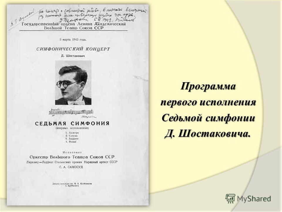 Программа первого исполнения Седьмой симфонии Д. Шостаковича.