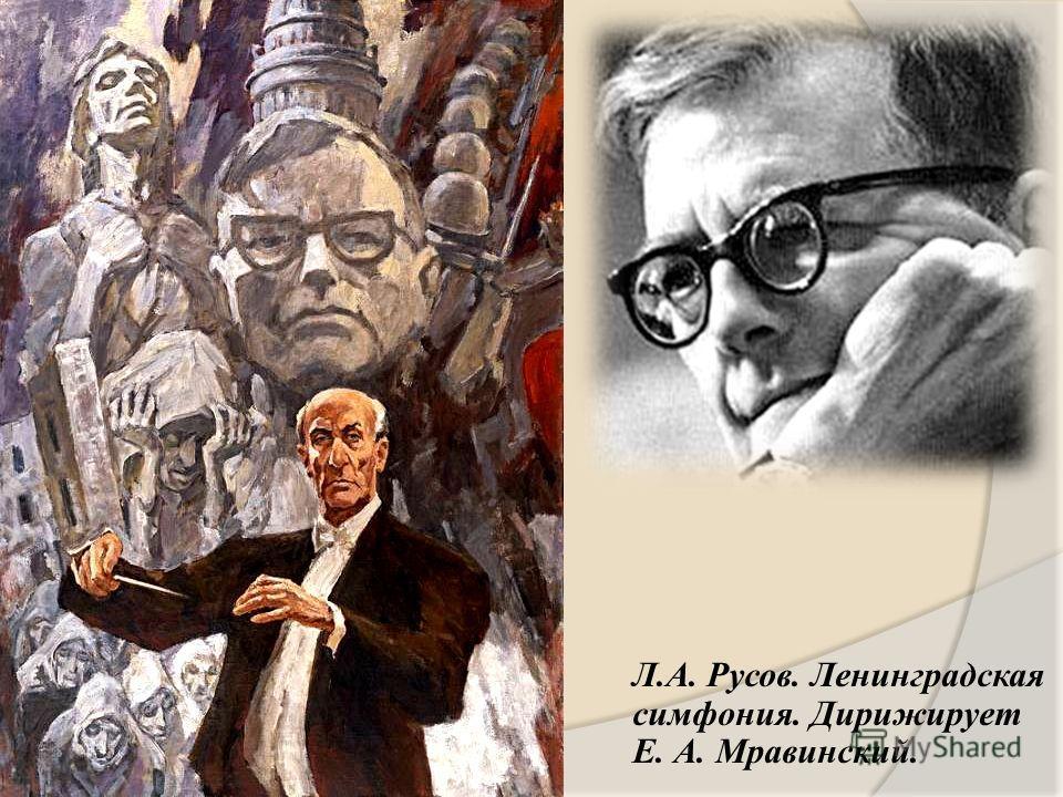 Л.А. Русов. Ленинградская симфония. Дирижирует Е. А. Мравинский.