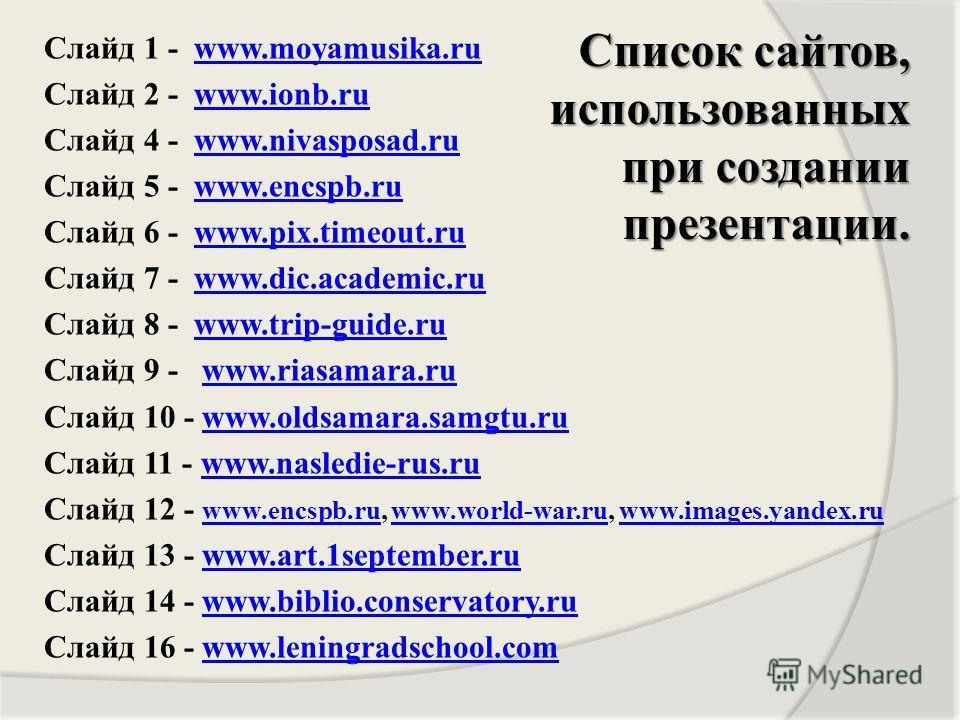 Список сайтов, использованных при создании презентации. Слайд 1 - www.moyamusika.ruwww.moyamusika.ru Слайд 2 - www.ionb.ruwww.ionb.ru Слайд 4 - www.nivasposad.ruwww.nivasposad.ru Слайд 5 - www.encspb.ruwww.encspb.ru Слайд 6 - www.pix.timeout.ruwww.pi