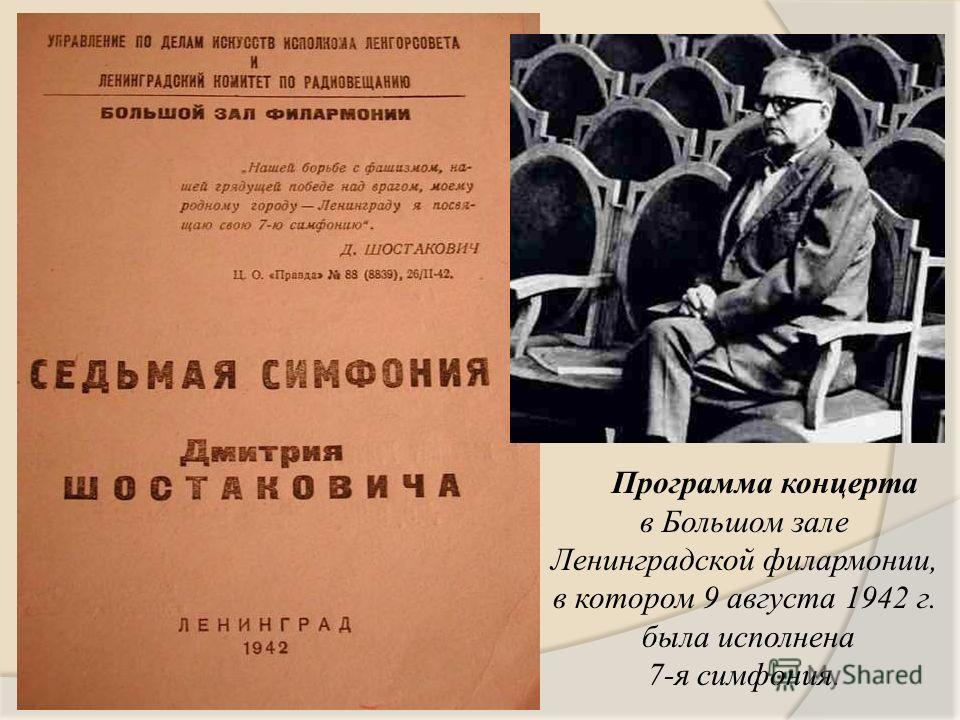 Программа концерта в Большом зале Ленинградской филармонии, в котором 9 августа 1942 г. была исполнена 7-я симфония.