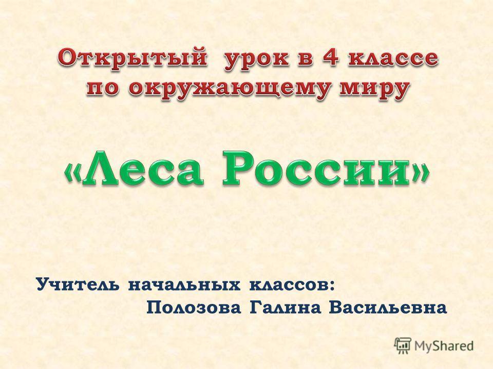 Учитель начальных классов: Полозова Галина Васильевна