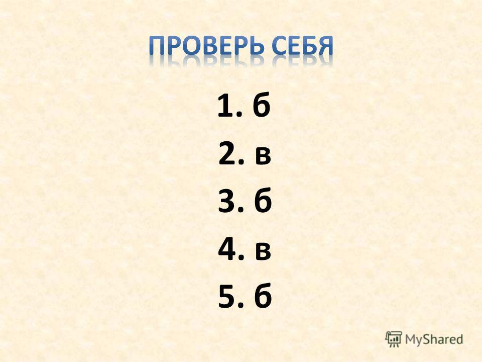 1. б 2. в 3. б 4. в 5. б