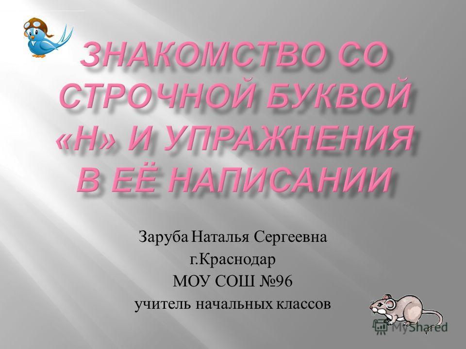 Заруба Наталья Сергеевна г. Краснодар МОУ СОШ 96 учитель начальных классов
