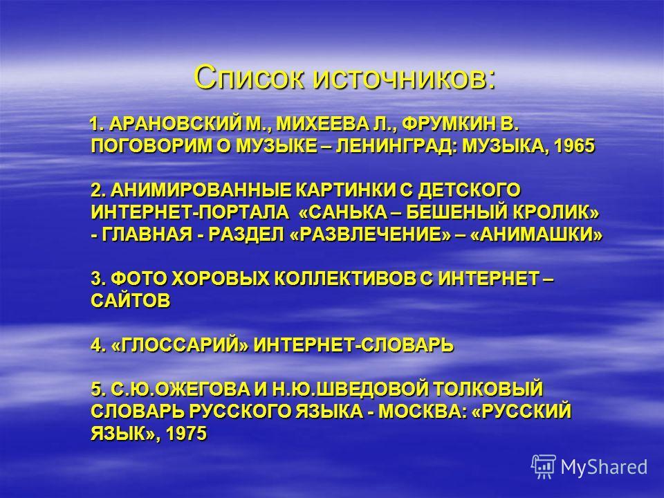 1. АРАНОВСКИЙ М., МИХЕЕВА Л., ФРУМКИН В. ПОГОВОРИМ О МУЗЫКЕ – ЛЕНИНГРАД: МУЗЫКА, 1965 2. АНИМИРОВАННЫЕ КАРТИНКИ С ДЕТСКОГО ИНТЕРНЕТ-ПОРТАЛА «САНЬКА – БЕШЕНЫЙ КРОЛИК» - ГЛАВНАЯ - РАЗДЕЛ «РАЗВЛЕЧЕНИЕ» – «АНИМАШКИ» 3. ФОТО ХОРОВЫХ КОЛЛЕКТИВОВ С ИНТЕРНЕТ