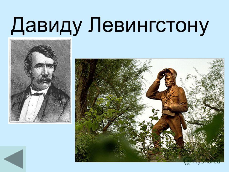 Давиду Левингстону