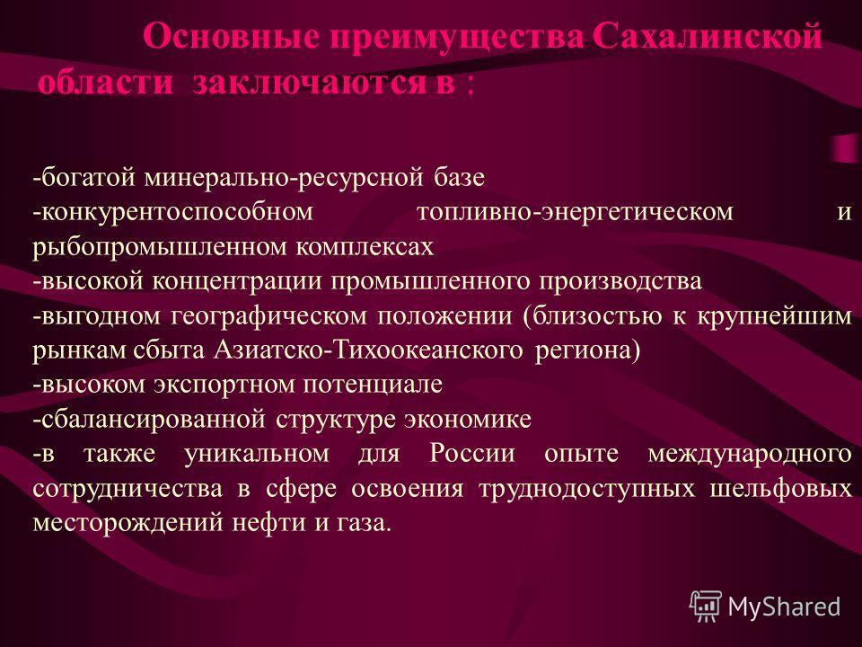 Слабыми сторонами Сахалинской области являются: -дефицит квалифицированных кадров -низкая добавленная стоимость продукции -значительные издержки производства (в т. ч., обусловленные высокими тарифами на электроэнергию и высокой долей транспортных зат