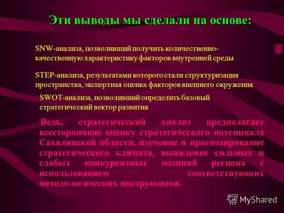 Основные преимущества Сахалинской области заключаются в : -богатой минерально-ресурсной базе -конкурентоспособном топливно-энергетическом и рыбопромышленном комплексах -высокой концентрации промышленного производства -выгодном географическом положени